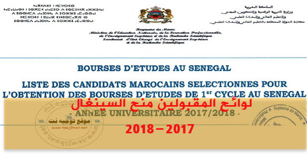 bourse-senegal-2017