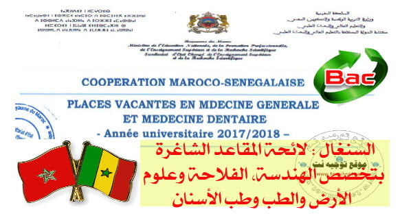 Bac-Bourse-Senegal-2017-2018-places-vacantes