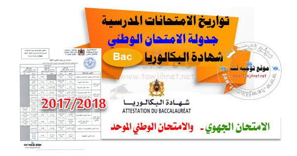 Bac-national-regional-2018