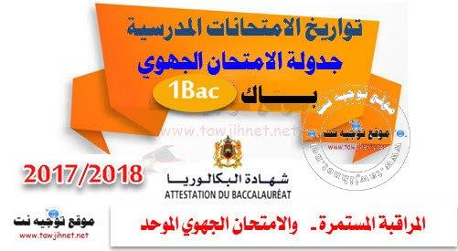 Bac-regional-2018