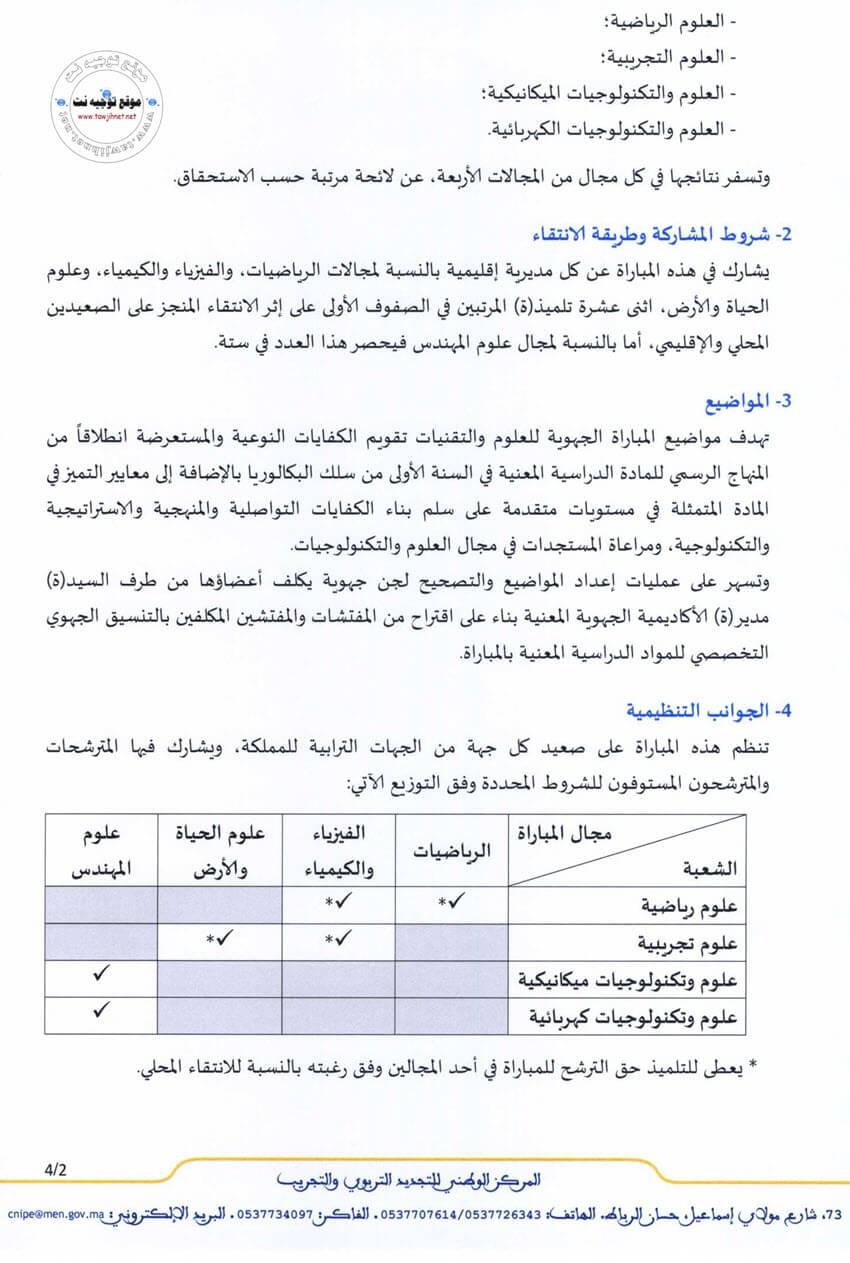 Concours-Regional-science-technique-1bac-2018_Page_2