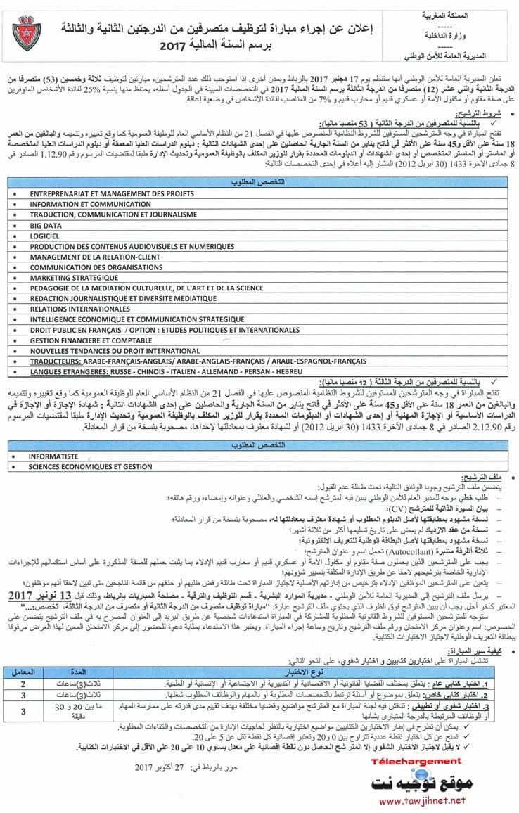 Concours de recrutement de 53-12 Administrateurs متصرفين الأمن الوطني