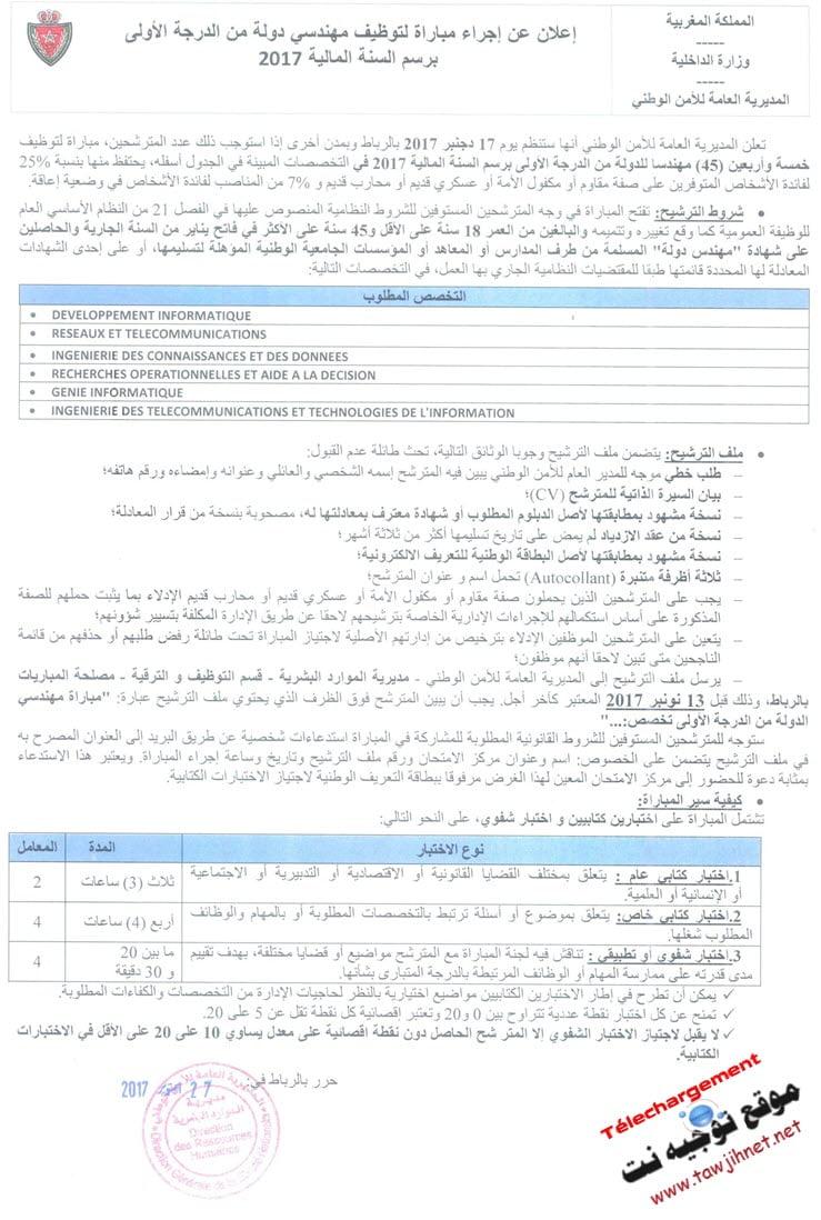 وزارة الداخلية -المديرية العامة للأمن الوطني- توظيف 45 مهندس 2017