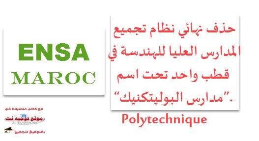 ENSA-polytechnique