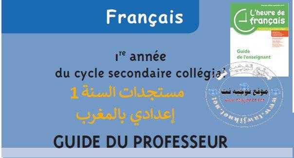 Fran%C3%A7ais-1ere-college-maroc