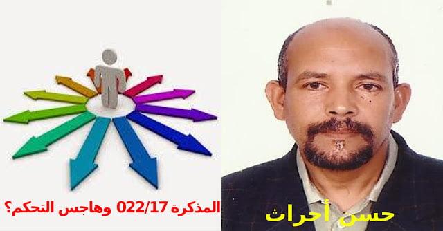 Hassan-Aharrat