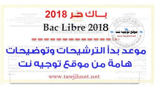 bac-libre-2018-Maroc