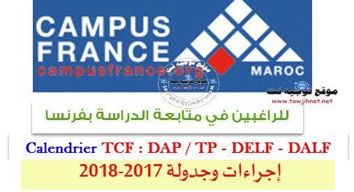 Campus France Maroc calendrier TCF DAP TP DELF DALF procédure 2017