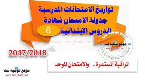 examen-primaire-2018