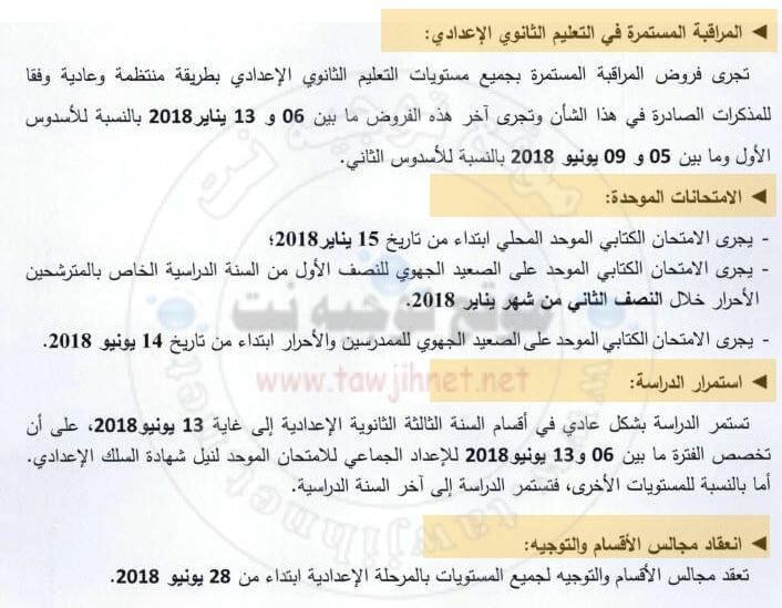 remarque-examen-2017-2018_college