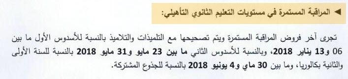 remarque-qualifiant-2018