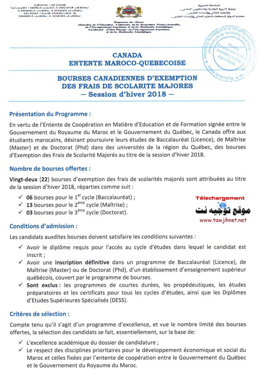 Annonce_Bourses_Canada_hiver_2018_Page_1
