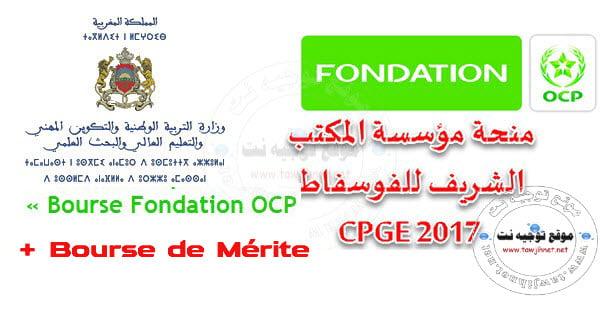Résultats bourse de mérite et Bourse de la fondation OCP 2017