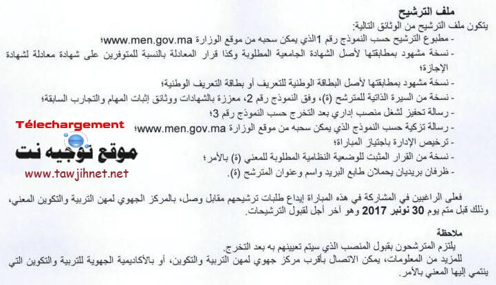 administration-500-postes-2017-2018_Page_2
