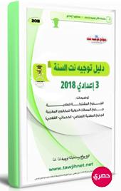 dalil-tawjihnet-3college-2018