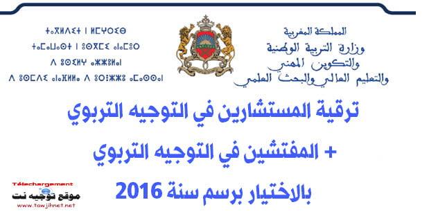 orientation-2016