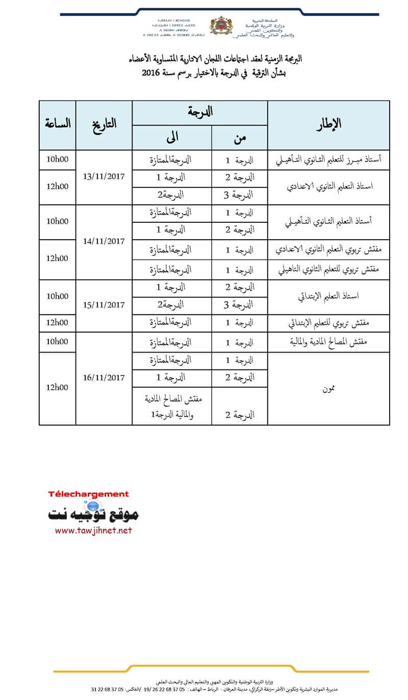 planning-commission-promotion-2016_Page_1