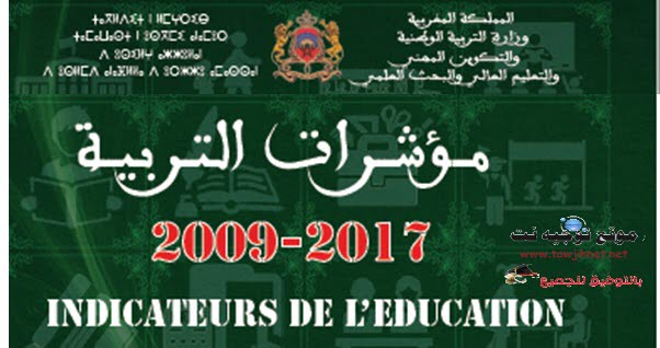 statistique-indicateurs-education-2009-2017