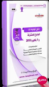Téléchargement dalil tawjihnet Tron commun 1 Bac2018