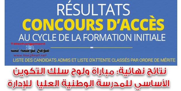 المدرسة الوطنية العليا للادارة Résultats Définitifs ConcoursEcole Nationale Supérieure Administration ENSA Rabat 2017-2018