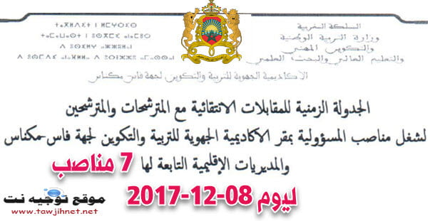 aref-Fes-Meknes