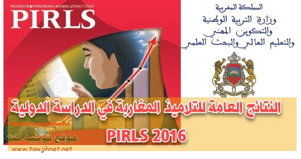 pirls-international-2016