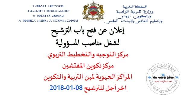 postes-men-gov-ma-cope-CFI-CRMEF-2018
