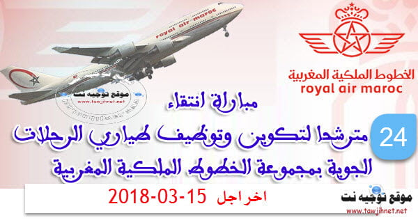Avis sélection 24 candidats pilotes de ligne Royal Air Maroc