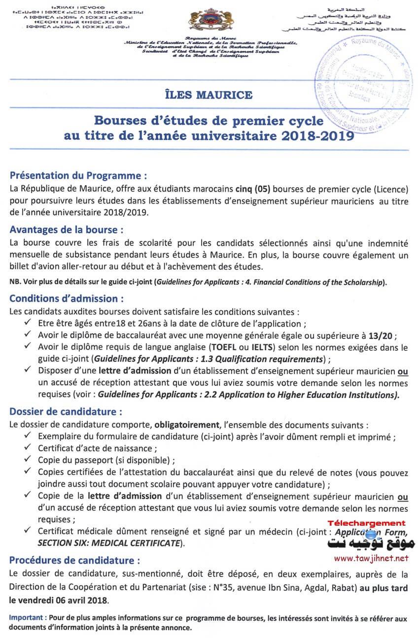 Bourse_Iles_Maurice_Annonce_2018_2019