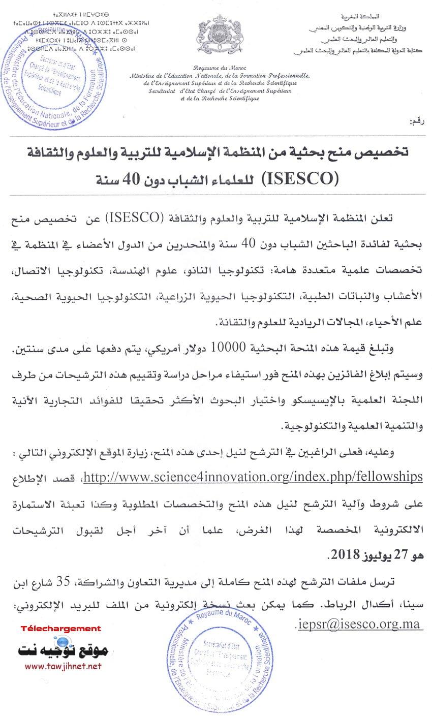 ISESCO_Bourses_2018-2019