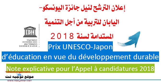 UNESCO-Appel-candidature-pour-le-Prix-UNESCO-Japon-Education-Developpement-Durable-2018-EDD.