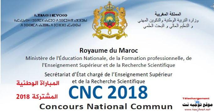 Concours national commun CNC 2018