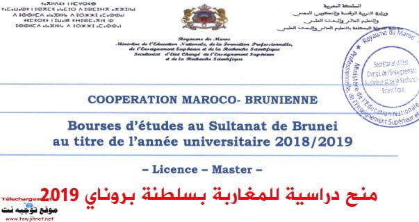 bourse-brunei-2019