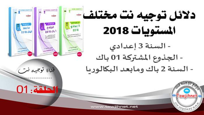dalil-tawjihnet-guide-2018-1