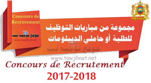 divers-concours-recrutement-2017-2018