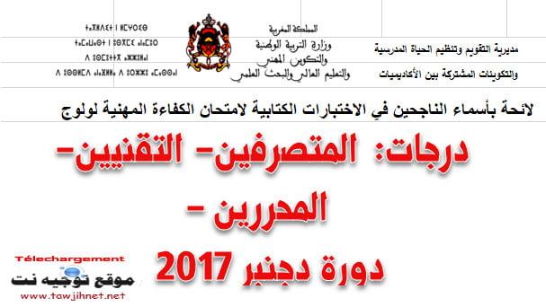 examen-prof-adlinistration-2017