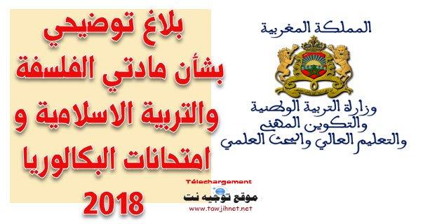 men-gov-philosophie-education-islamique-bac-2018