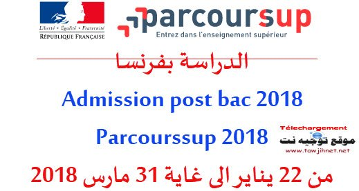 parcourssup-france