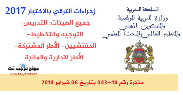 promotion-2017