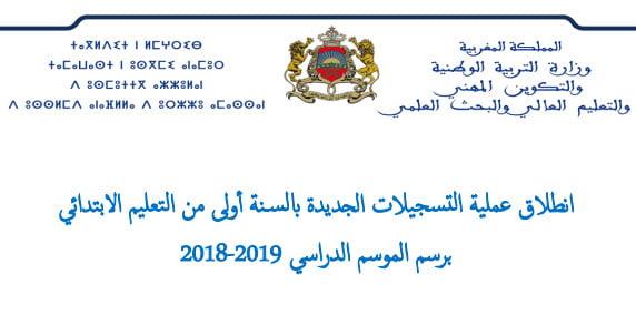 1ere-annee-2018-2019