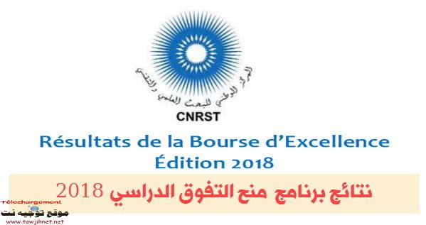 CNRST Résultatsbourse d'excellence CNBE 2018