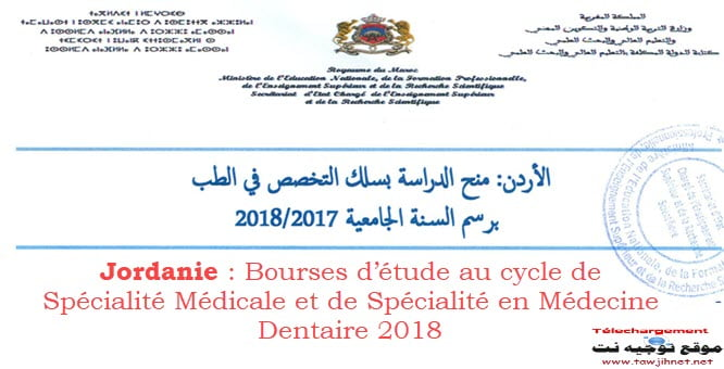 Bourses_Jordanie_2017_2018