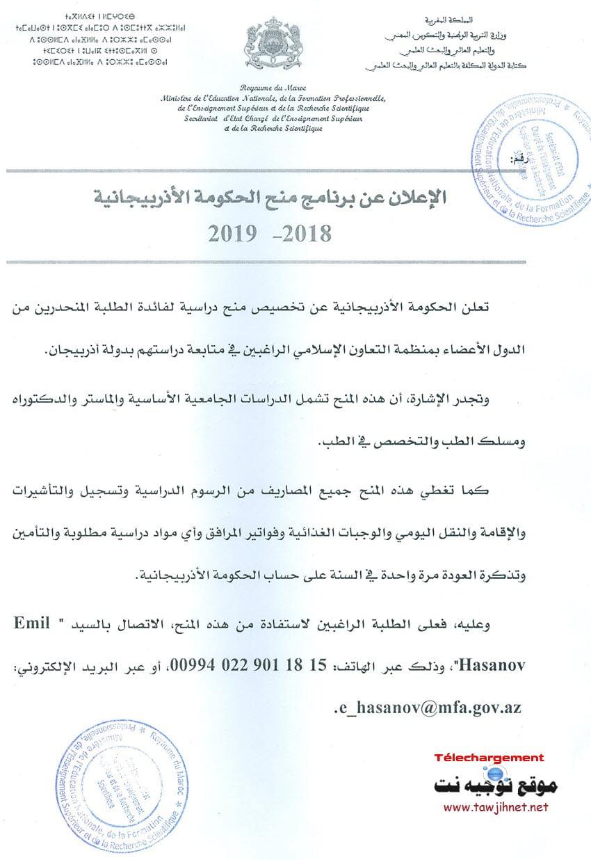 Bourses_azerbaidjan_2018-2019