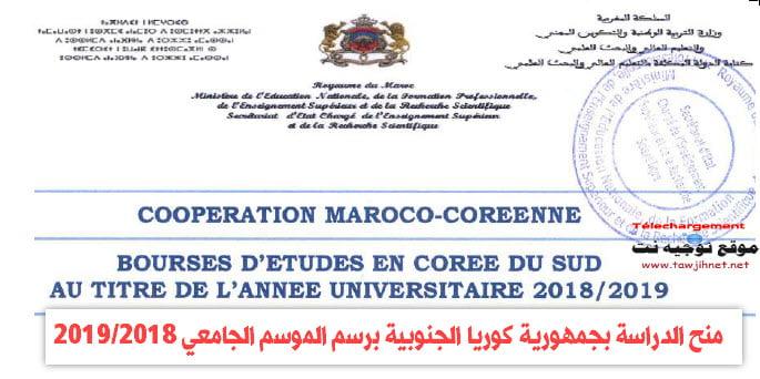 Cor%C3%A9e-du-Sud-Bourses-Master-doctorat-et-Postdoctorat-2018-2019
