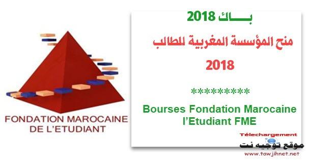 Bourses de Fondation Marocaine l'Etudiant FME 2018-2019