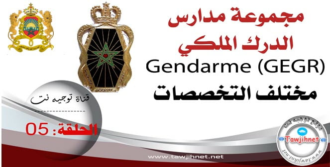 Gendarme-Royale-maroc