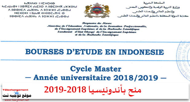 Indon%C3%A9sie-Bourses-Master-2018-2019