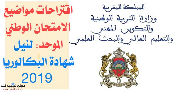 bac-2019-examen-national