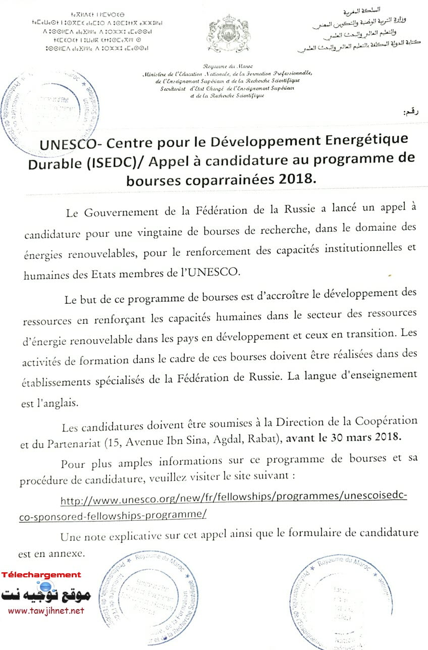 bourse-unesco-2018