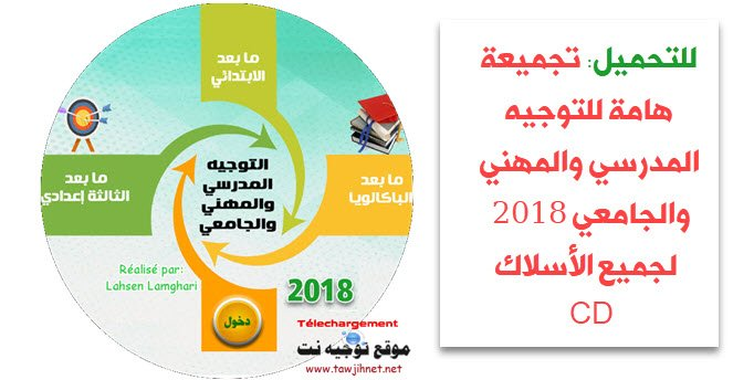 cd-guide-lamghari-lahsen-orientation-2018